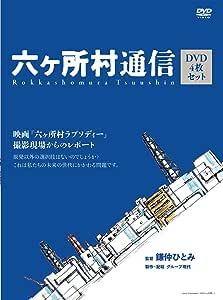 六ヶ所村通信(4枚組) 映画「六ヶ所村ラプソディー」撮影現場からのレポート [DVD]