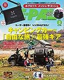 BE-PAL(ビ-パル) 2020年 03 月号 [雑誌]