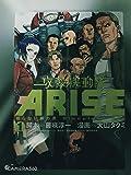 攻殻機動隊Arise ~眠らない目の男Sleepless Eye コミック 1-7巻セット (KCデラックス ヤングマガ…