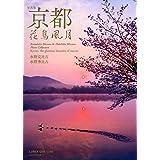 京都花鳥風月―写真集