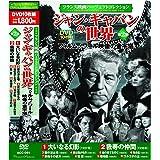 フランス映画 パーフェクトコレクション ジャン・ギャバンの世界 2 DVD10枚組 ACC-091