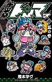 手裏拳トンマ(5) (てんとう虫コミックス)