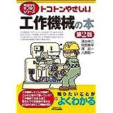 トコトンやさしい工作機械の本(第2版) (今日からモノ知りシリーズ)