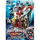 ヒーロークラブ POWER RANGERS S.P.D. エマージェンシー!スペースパトロールデルタ!!【DVD】