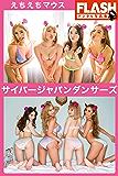 FLASHデジタル写真集 サイバージャパン ダンサーズ えちえちマウス