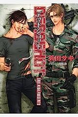 DEADSHOT DEADLOCK(3) (キャラ文庫) Kindle版