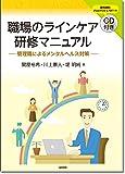 職場のラインケア研修マニュアル(CD付き):管理職によるメンタルヘルス対策