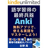 語学習得の最終兵器 Anki: 無料アプリで、使える英語をマスターしよう! 英・仏・独検1級の著者の語彙拡大ノウハウ