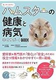 正しく知っておきたい ハムスターの健康と病気 幸せサポートBOOK (コツがわかる本!)