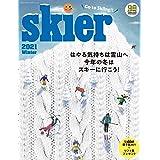 skier 2021 WINTER「雪・食・泊! スノーライフを楽しむ旅 全国スキーエリアガイド」 (別冊山と溪谷)
