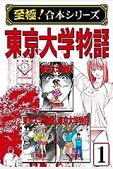 【至極!合本シリーズ】東京大学物語 1 Kindle版