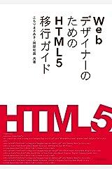 WebデザイナーのためのHTML5移行ガイド Kindle版