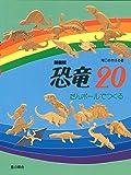 【新装版】恐竜・20 -だんボールでつくる