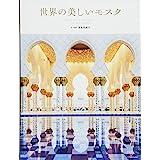 世界の美しいモスク