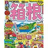 るるぶ箱根 '22 (るるぶ情報版地域)