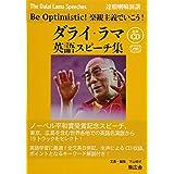 ダライ・ラマ英語スピーチ集 ― Be Optimistic! 楽観主義でいこう!