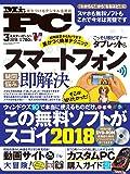 Mr.PC(ミスターピーシー) 2018年 03 月号 [雑誌]