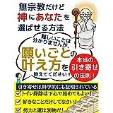 無宗教だけど神にあなたを選ばせる方法: 本当の引き寄せの法則