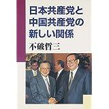 日本共産党と中国共産党の新しい関係
