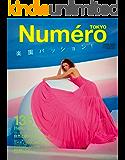 Numero TOKYO(ヌメロトウキョウ) 2020 年 4月号 [雑誌] (デジタル雑誌)