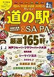 関西 中国 四国 北陸のおいしい道の駅& SA・PA (JTBのMOOK)