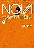 NOVA1【分冊版】社員たち NOVA(分冊版) (河出文庫)