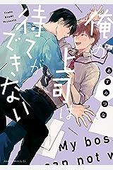 俺の上司は待てができない (あすかコミックスCL-DX) Kindle版