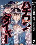 ハチワンダイバー 7 (ヤングジャンプコミックスDIGITAL)