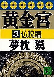 黄金宮3 仏呪編 (講談社文庫)