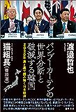 2020年 表と裏で読み解く日本経済 バンブーカーテンの世界分断と破滅する韓国