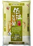 【精米】低温製法米 白米 宮城県産 ササニシキ 5kg 令和元年産
