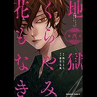 地獄くらやみ花もなき (2) (角川コミックス・エース)