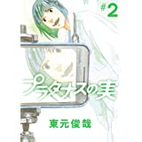 プラタナスの実(2) (ビッグコミックス)