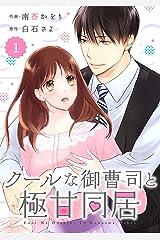 comic Berry's クールな御曹司と極甘同居(分冊版)1話 (Berry's COMICS) Kindle版