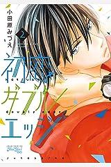 初恋ダブルエッジ : 2 (KoiYui(恋結)) Kindle版
