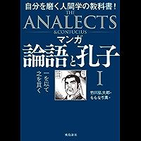 マンガ 論語と孔子I