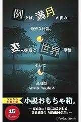 例えば、満月の夜の奇妙な行為、妻の変容と世界平和、そして: 超短編小説集 (Pandora Novels(パンドラノベルズ)) Kindle版