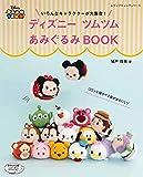 ディズニーツムツムあみぐるみBOOK (レディブティックシリーズno.4805)