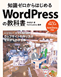 知識ゼロからはじめるWordPressの教科書