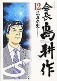 会長 島耕作(12) (モーニング KC)