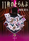 11枚のとらんぷ (角川文庫)