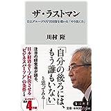 ザ・ラストマン 日立グループのV字回復を導いた「やり抜く力」 (角川新書)