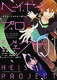 ヘイセイプロジェクトーイミテーションヒーローー 01 (IDコミックス ZERO-SUMコミックス)