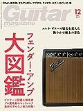 ギター・マガジン 2019年 12月号 (特集:フェンダー・アンプ)
