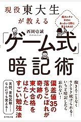 現役東大生が教える 「ゲーム式」暗記術 Kindle版