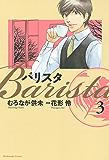 バリスタ 3巻 (芳文社コミックス)