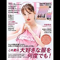 MORE (モア) 2021年8月号 [雑誌]