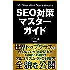 【2021最新版】SEO対策マスターガイド: 日本一詳しいGoogle,BingのSEO対策とアルゴリズムの完全ガイドブック:SEOに強いブログの書き方・集客力を向上させるSEOライティングのすべて ブログシリーズ