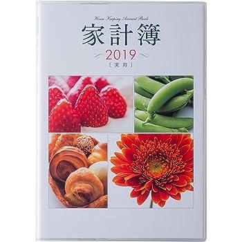 高橋 家計簿 2019年 A5 実用家計簿 No.25