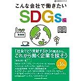 こんな会社で働きたい SDGs編 (企業研究ガイドブック)